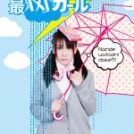 私立ルドビコ女学院 vol.6 『最凶ガール』