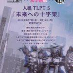 アサルトリリィ×私立ルドビコ女学院×人狼TLPT   人狼TLPT S『未来への十字架』